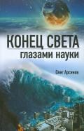 Олег Арсенов: Конец света глазами науки