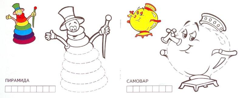 Иллюстрация 1 из 17 для Соедини по точкам. Самовар | Лабиринт - книги. Источник: Лабиринт