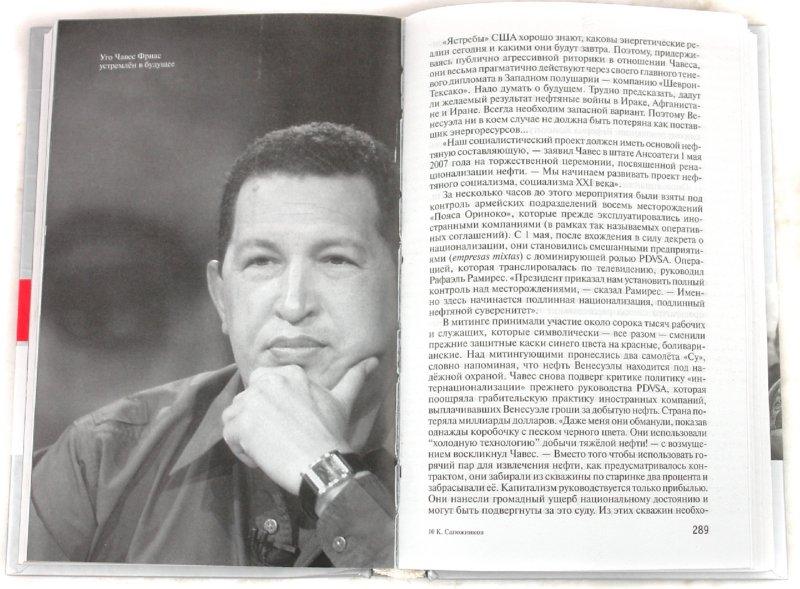Иллюстрация 1 из 5 для Уго Чавес. Одинокий революционер - Константин Сапожников | Лабиринт - книги. Источник: Лабиринт