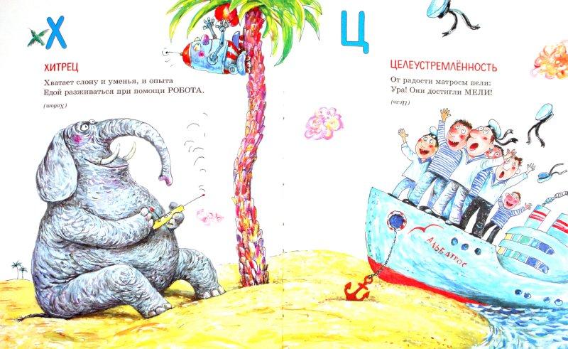 Иллюстрация 1 из 13 для Азбука с превращениями: стихи - Михаил Яснов | Лабиринт - книги. Источник: Лабиринт