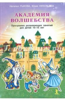 Академия волшебства. Программа развивающих занятий для детей 10-15 лет