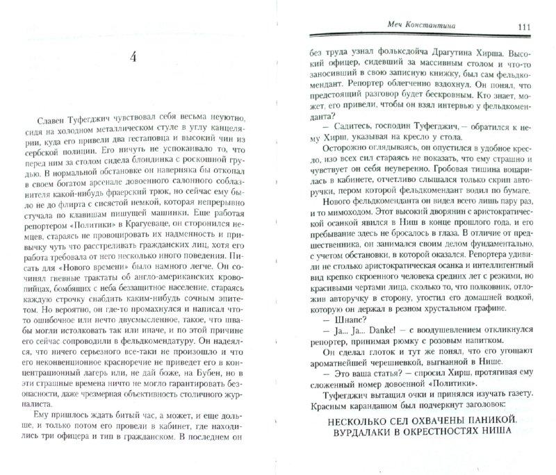 Иллюстрация 1 из 8 для Меч Константина - Деян Стоилькович   Лабиринт - книги. Источник: Лабиринт