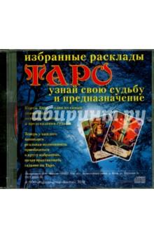 Zakazat.ru: Таро. Избранные расклады. Узнай свою судьбу (CD).
