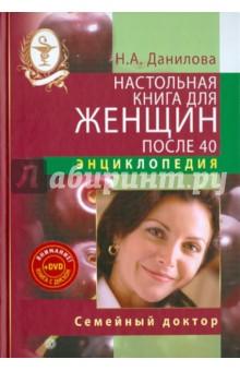 Данилова Наталья Андреевна Настольная книга для женщин после 40 (+DVD)