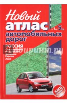 Новый атлас автодорог: Россия, Сопредельные государства, Западная Европа, Азия