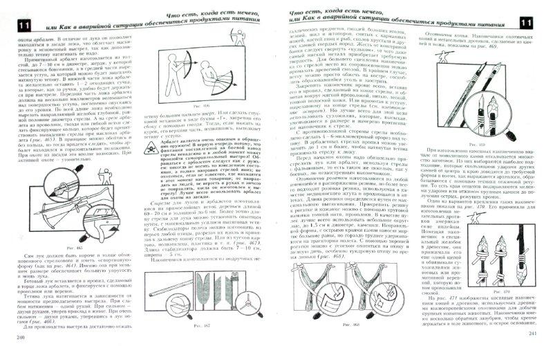 Иллюстрация 1 из 17 для Книга, которая спасет вам жизнь - Андрей Ильин | Лабиринт - книги. Источник: Лабиринт