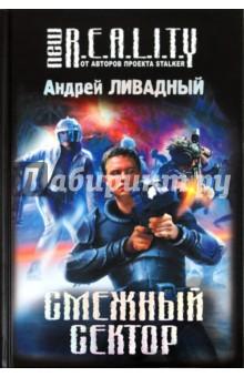 Ливадный Андрей Львович Смежный сектор