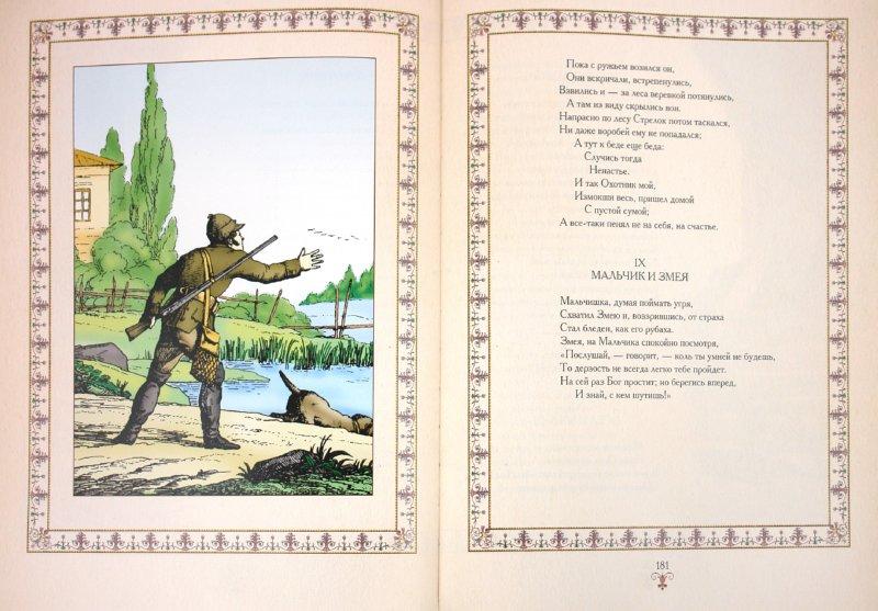 Иллюстрация 1 из 22 для Басни - Иван Крылов   Лабиринт - книги. Источник: Лабиринт