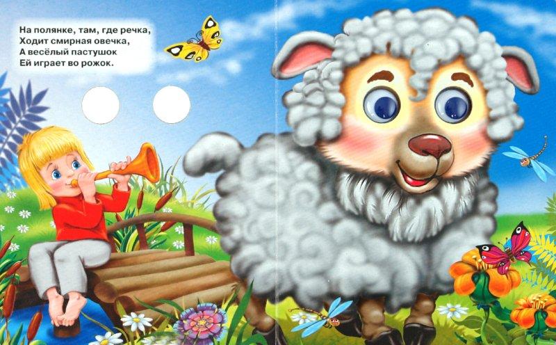 Иллюстрация 1 из 10 для Глазки-мини. Домашние животные - Наталья Мигунова | Лабиринт - книги. Источник: Лабиринт