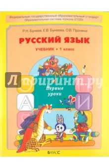 Русский язык. Первые уроки. Учебник для 1-го класса