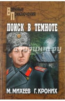 Кроних Григорий Андреевич, Михеев Михаил Петрович Поиск в темноте