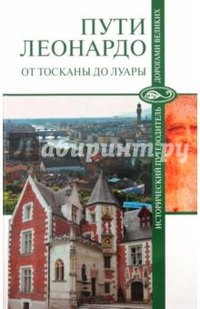 Непомнящий Николай Николаевич, Бурыгин Сергей Михайлович Пути Леонардо. От Тосканы до Луары