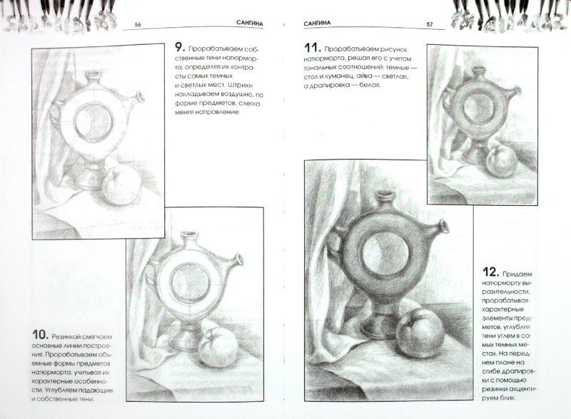 как рисовать натюрморт: