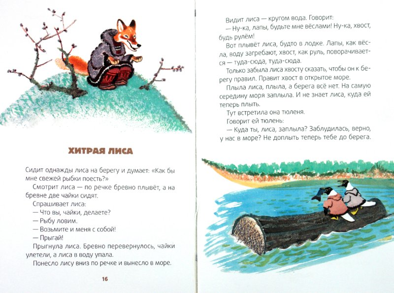 Иллюстрация 1 из 8 для Хитрая лиса | Лабиринт - книги. Источник: Лабиринт