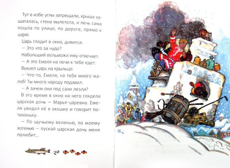 Иллюстрация 1 из 10 для По щучьему веленью | Лабиринт - книги. Источник: Лабиринт