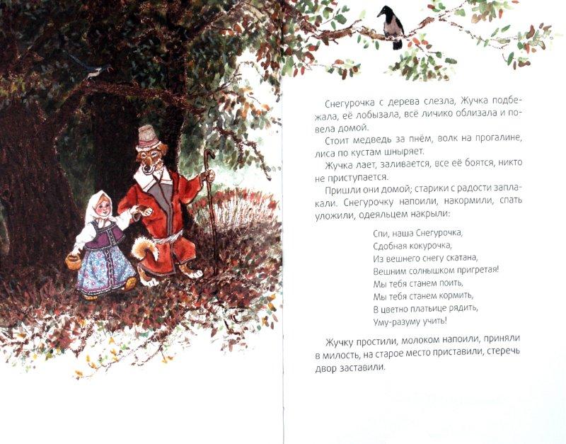 Иллюстрация 1 из 16 для Девочка Снегурочка - Владимир Даль   Лабиринт - книги. Источник: Лабиринт