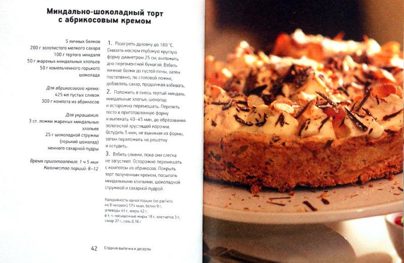 Иллюстрация 1 из 15 для Блюда для торжества | Лабиринт - книги. Источник: Лабиринт