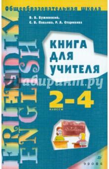 Английский язык. 1-3-й годы обучения (2-4 классы). Книга для учителя
