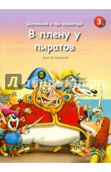 Дартаньлай и три мушкетера. В плену у пиратов