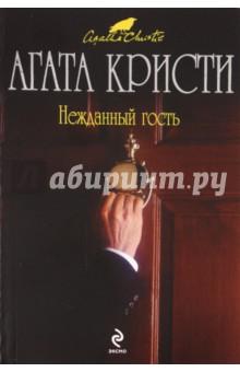 Кристи Агата Нежданный гость