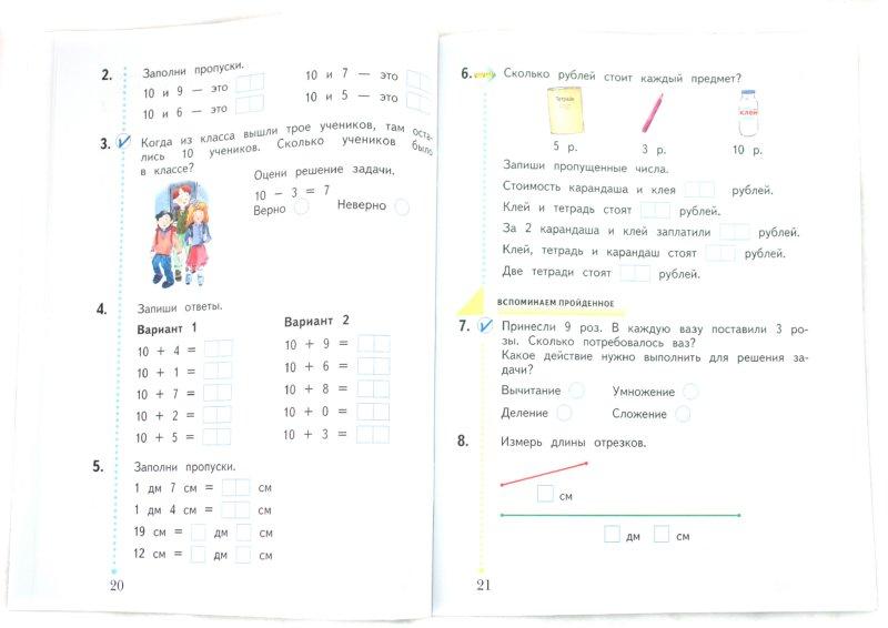 Иллюстрация 1 из 18 для Математика. 1 класс. Рабочая тетрадь №3 для учащихся общеобразовательных учреждений ФГОС - Виктория Рудницкая | Лабиринт - книги. Источник: Лабиринт