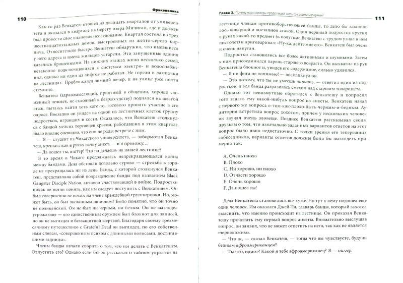 Иллюстрация 1 из 10 для Фрикономика - Левитт, Дабнер   Лабиринт - книги. Источник: Лабиринт