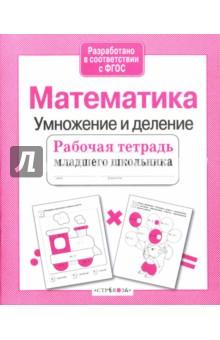 Никитина Е. Рабочая тетрадь младшего школьника. Математика. Умножение и деление