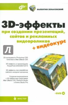 3D-эффекты при создании презентаций, сайтов и рекламных видеороликов (+DVD)Графика. Дизайн. Проектирование<br>На практических примерах описаны приемы создания 3D-эффектов при подготовке презентаций, оформлении сайтов и интернет-магазинов, а также производстве рекламных видеороликов с использованием популярного у разработчиков программного обеспечения. Рассмотрены основы создания 3D-эффектов в программах Adobe Photoshop Extended и After Effects на примере версии CS5. Показано создание 3D-эффектов в презентациях PowerPoint 2003/2007/2010 при разработке сайта с помощью Photoshop Extended CS5 и Joomla!, при создании рекламных видеороликов с помощью After Effects CS5, Pinnacle Studio и Anime Studio Pro. Уделено внимание использованию 3D-изображений при оформлении интернет-магазинов, созданных с привлечением компонента VirtueMart, и применению программы Artisteer для создания шаблона с 3D-эффектами для Joomla!. <br>На прилагаемом DVD размещены видеоуроки по материалам глав и цветные иллюстрации из книги.<br>