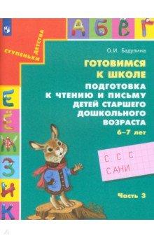 Готовимся к школе. Подготовка к чтению и письму детей старшего дошкольного возраста. Часть 3. ФГОС
