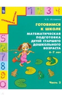 Готовимся к школе. Математическая подготовка детей старшего дошкольного возраста. Часть 2. ФГОС