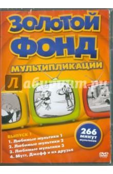 Золотой фонд мультипликации. Выпуск 1 (DVD)