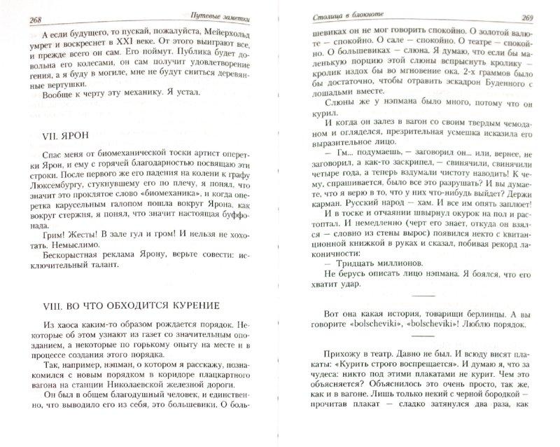 Иллюстрация 1 из 24 для Полное собрание сочинений в 8 томах - Михаил Булгаков | Лабиринт - книги. Источник: Лабиринт