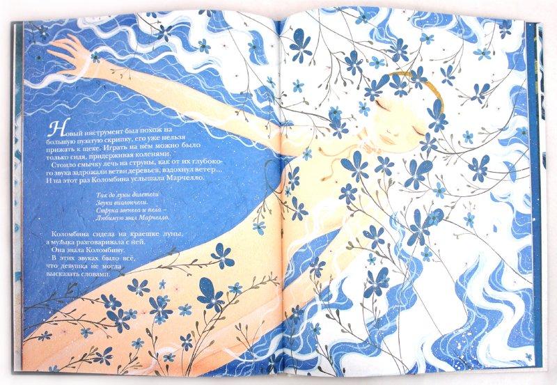 Иллюстрация 1 из 37 для Подари мне луну - Роксана Галье | Лабиринт - книги. Источник: Лабиринт