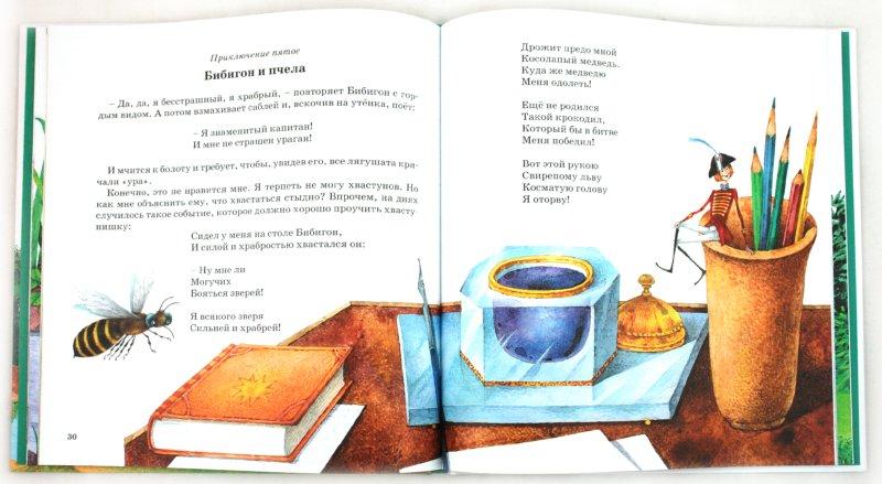 Иллюстрация 1 из 18 для Приключения Бибигона - Корней Чуковский   Лабиринт - книги. Источник: Лабиринт