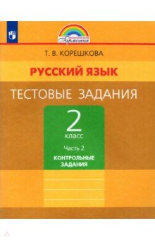 Тестовые задания по русскому языку. 2 класс. В 2 частях. Часть 2 ФГОС