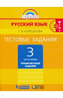 Русский язык 3 класс тестовые