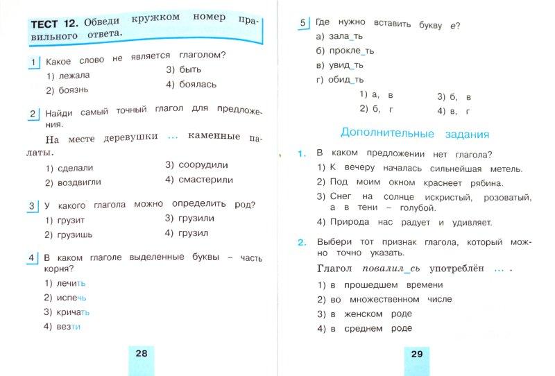 Гдз по русскому языку для3 классов