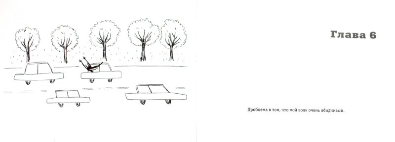 Иллюстрация 1 из 28 для Я, волк и каникулы с дедушкой - Дельфина Перре | Лабиринт - книги. Источник: Лабиринт
