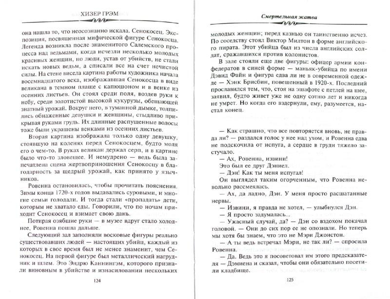 Иллюстрация 1 из 21 для Смертельная жатва - Хизер Грэм | Лабиринт - книги. Источник: Лабиринт