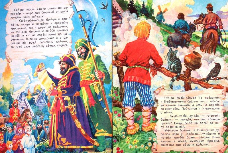 Иллюстрация 1 из 4 для Сивка-бурка | Лабиринт - книги. Источник: Лабиринт