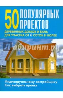 50 популярных проектов деревянных домов и бань для участка от 6 соток и более