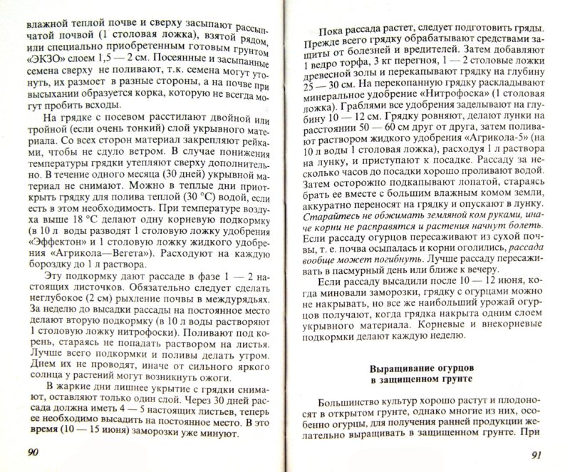 Иллюстрация 1 из 9 для Ранние овощи - Ганичкина, Ганичкин | Лабиринт - книги. Источник: Лабиринт