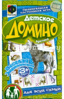 """Детское домино """"Арктика"""" (955006) от Лабиринт"""