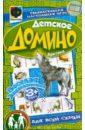 Настольная игра Арктика. Детское домино (955006)