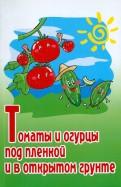 Владимир Руденко: Томаты и огурцы под пленкой и в открытом грунте: практическое пособие