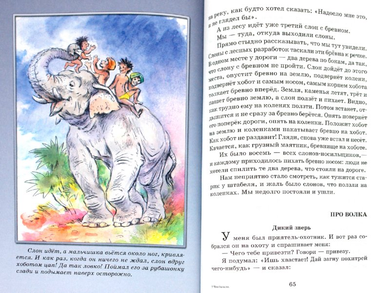 Иллюстрация 1 из 16 для Что бывало - Борис Житков | Лабиринт - книги. Источник: Лабиринт