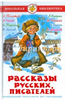 Рассказы русских писателе