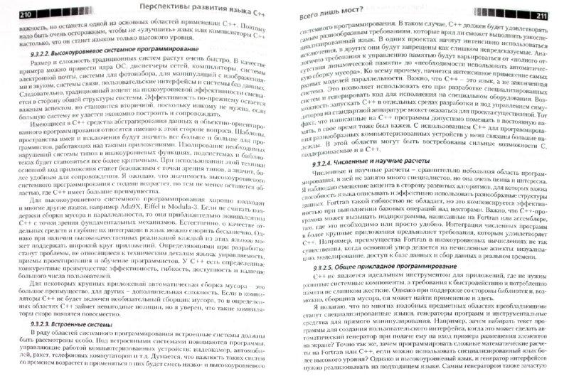 Иллюстрация 1 из 6 для Дизайн и эволюция языка С++ - Бьерн Страуструп | Лабиринт - книги. Источник: Лабиринт