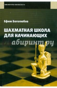 Боголюбов Ефим Дмитриевич Шахматная школа для начинающих