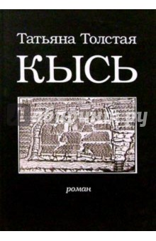 Толстая Татьяна Никитична Кысь: Роман